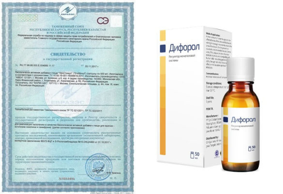 сертификат diforol